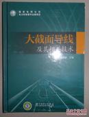 保证正版 大截面导线及其相关技术 9787512313361