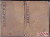 小学笔算新教科书 第二、三、四册三册合售 民国元年再版