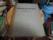 16开精装本《安阳殷墟头骨研究》一版一印,考古学专刊 甲种第十九号 内附图版88页)D1