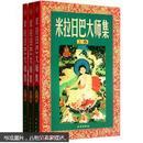 米拉日巴大师集(套装共3册)