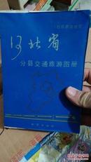 河北省分县交通旅游图册