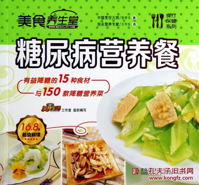 【图】美食养生堂:糖尿病营养餐--库桂枫林_价华妃宫的里美食图片
