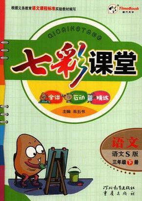 七彩课堂语文语文S版3年级下 河北教育出版社