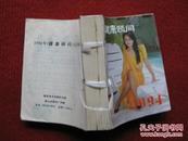 保老保真1994年台历《健康顾问》 画面精美清晰 怀旧收藏首选好品