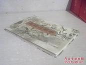 戴敦邦新绘和谐自然集·草木菁菁篇(戴敦邦签名钤印本)