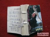保老保真1993年台历《生活小百科》不缺页 怀旧收藏首选 好品