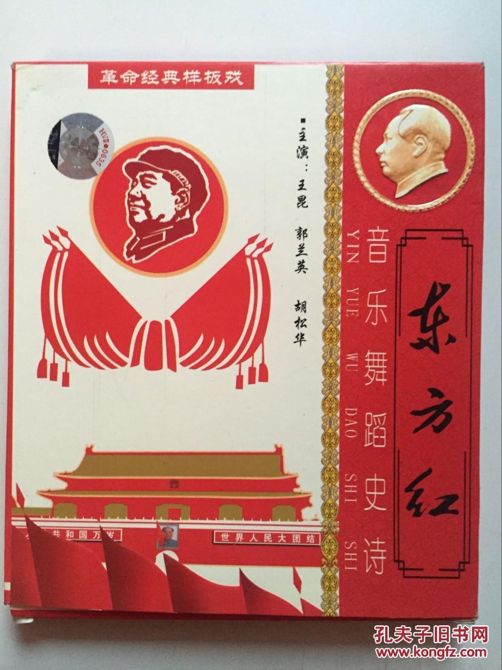 【图】音乐舞蹈视频:东方红(VCD)光碟视频光背史诗篮球图片