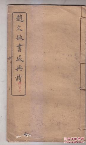 赵文敏书感兴诗  民国四年三版   目前孔网最早版本