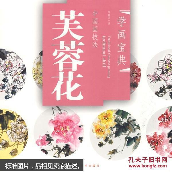 中国画技法.芙蓉花图片
