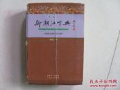 新潮汕字典 : 普通话潮州话对照 : 精编本