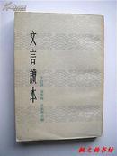 文言读本(朱自清、叶圣陶、吕叔湘合编 繁体竖版 上海教育出版社1980年1版1印)