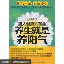 正版图书 养生就是养阳气:男人健康的革命 (请放心选购!)