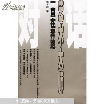 一直在奔跑:艺术大师对话 熊育群著 中国文联出版社