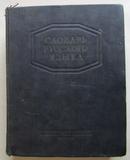 俄文辞典(1953年版)俄文原版书