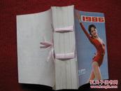 保老保真1986年台历 健美台历 怀旧收藏首选 画面清晰 精美 好品