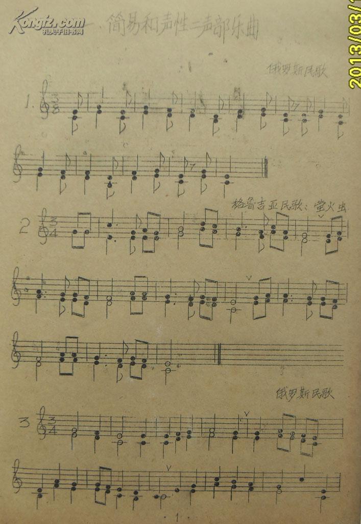 二声部视唱教材 b2 5