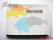 中国海洋鱼类原色图集.第一集(16开横翻布面精装本 1975年1版1印 印量:5500册 铜版纸彩色印刷前幅毛主席语录)