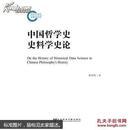 中国哲学史史料学史论