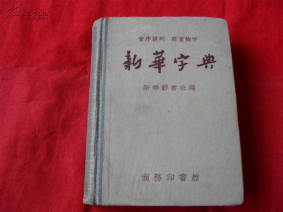 新华字典_《新华字典》1957年版