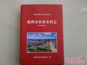 池州市农业农村志(1949——2010)安徽省地方专业志丛书(硬精装)