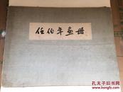 1954年荣宝斋新记---套色宣纸木版水印精品<任伯年画集 >绿绫子锦函9张全套---- 大开本(44x33)厘米!!!!!!