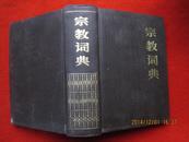 宗教词典(馆藏)