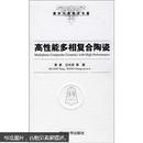 清华大学学术专著:高性能多相复合陶瓷(库存正版现货)