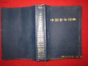中国音乐词典(馆藏)