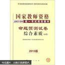 9787010111001命题预测试卷·综合素质(小学 2013版)