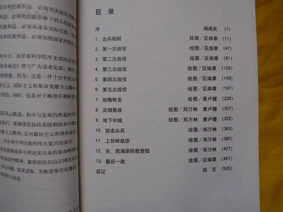 连环画:抗美援朝战争画史(附目录)