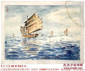 吴冠中《1985年绘水彩画●一帆风顺图》原托旧镜心◆近现代名人老字画手绘老水彩画。