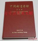 中国邮资考证  第三册 张恺升 硬精装品好