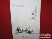 中华传统都市文化丛书:语言规范与城市品位:雅言