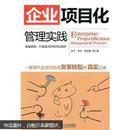 企业项目化管理实践【全新正版】