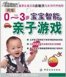开发0~3岁宝宝智能的亲子游戏
