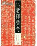 三老碑汇考(16开,铜版纸彩印)........