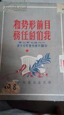 形势和我们的任务 1947年以来中国共产党重要文件集