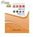 最新版 自考小册子 过关宝典 小抄 00157管理会计