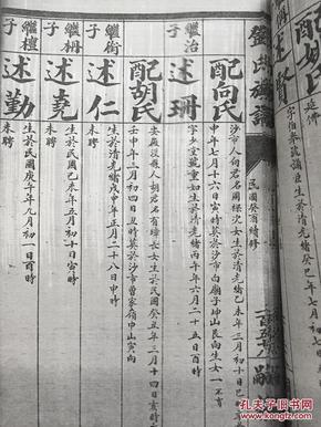 邓氏族谱 湖北江陵 沙市 卷三 卷四两卷合售 根据民国版本复制而成图片