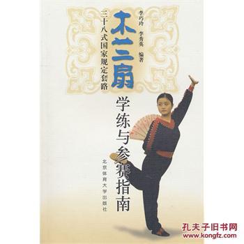 【图】木兰扇三十八式水球参赛套路学练与规定青春国家社第11卷图片