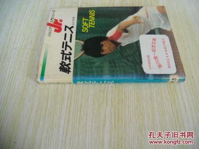 日文原版     《乒乓球技法》软式テニス (ベースボール・マガジン社)