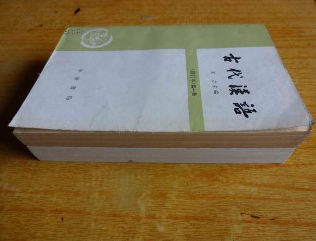 【图】古代汉语(第一册图片