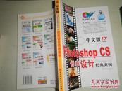 中文版Photoshop CS创意设计经典案例