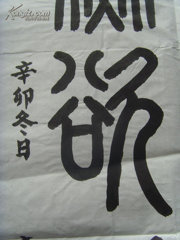 高善延:书法:有容乃大 无欲则刚(2012全国十佳中老年书画家评选得奖)图片