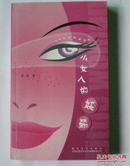 【正版图书】小女人的妖筋 奚凝著 9787531327813