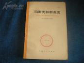 上海人民出版社1977一版一印《马斯克林群岛史》