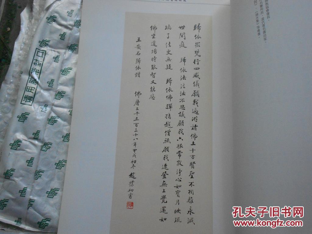 佛教书法特展【赵朴初 傅振伦 张中行 季羡林 启功 任继愈 吴祖光 史