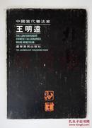 LZD16031006王明远著《中国当代书法家》硬精装带书封一册 辽宁美术出版社初版印