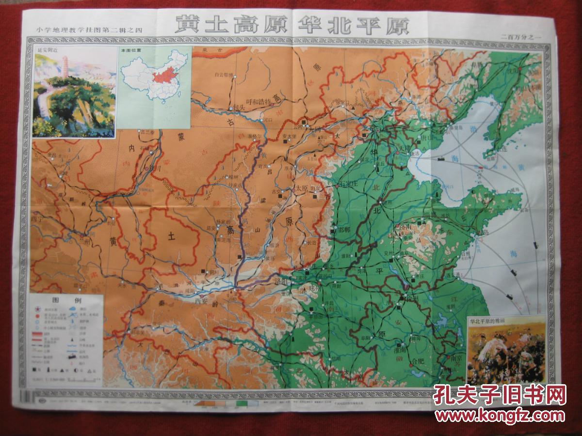 保老保真 怀旧收藏 80年代 学生挂图 地图《黄土高原华北平原》