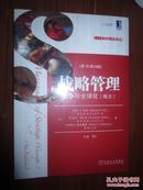 MBA教材精品译丛·战略管理:竞争与全球化(概念)(原书第9版)